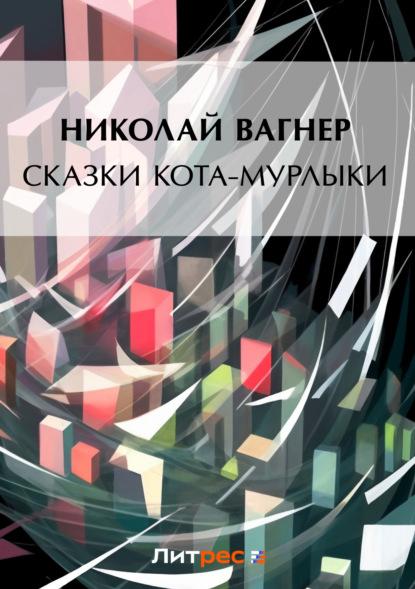 Сказки Кота-Мурлыки (сборник)