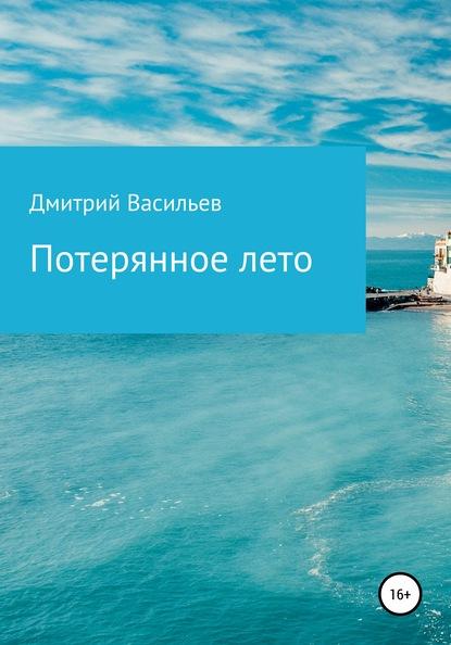 Дмитрий Васильев Потерянное лето матрасы беспружинные зима лето