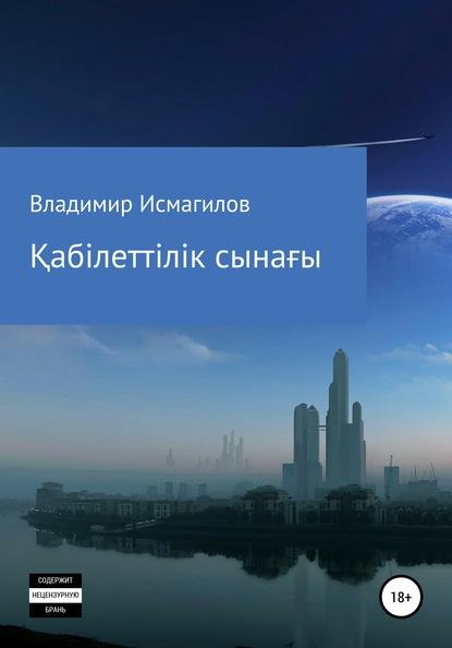 Владимир Исмагилов - Қабілеттілік сынағы