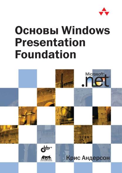 Основы Windows Presentation Foundation