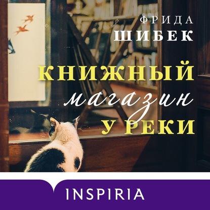 Шибек Фрида Книжный магазин у реки обложка