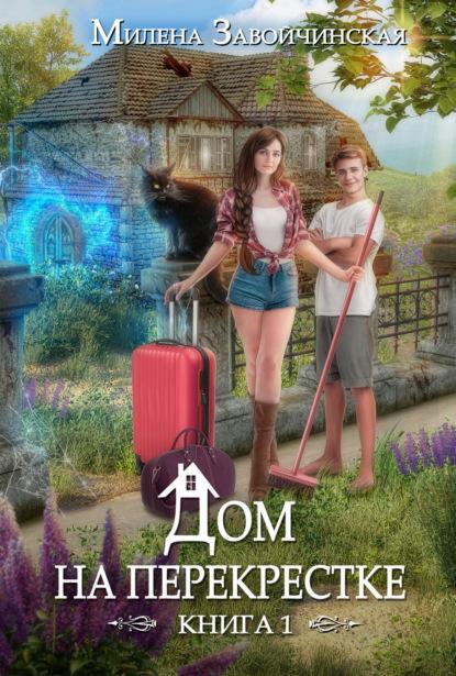 Милена Завойчинская. Дом на перекрестке
