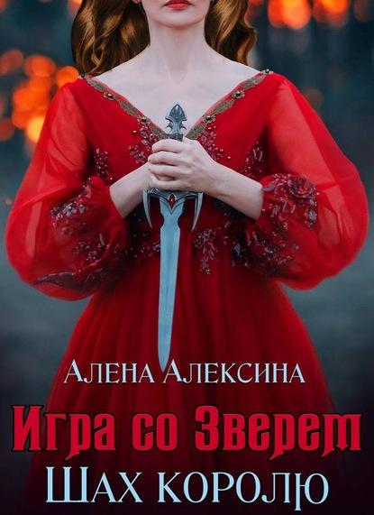 Алёна Алексина — Игра со Зверем. Шах королю