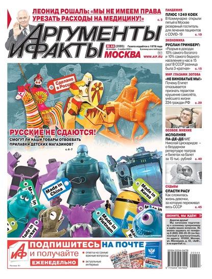 Аргументы и Факты Москва 44-2020