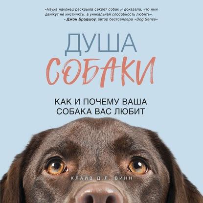 Винн Клайв Д.Л. Душа собаки. Как и почему ваша собака вас любит обложка