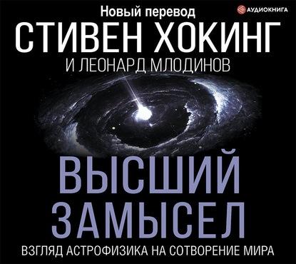 Стивен Хокинг Высший замысел. Взгляд астрофизика на сотворение мира