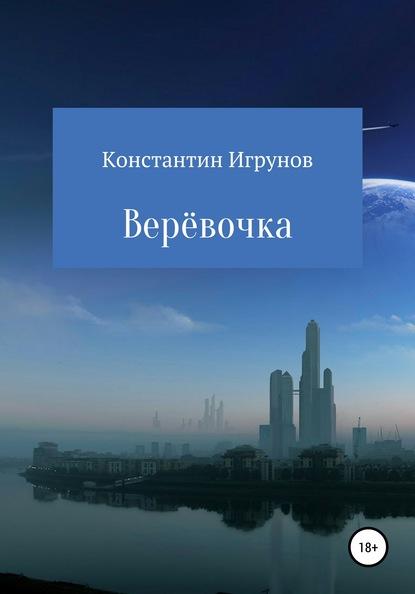 Константин Владимирович Игрунов Верёвочка