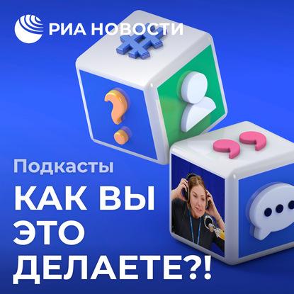Гример Семенчук о товарном виде и закулисье