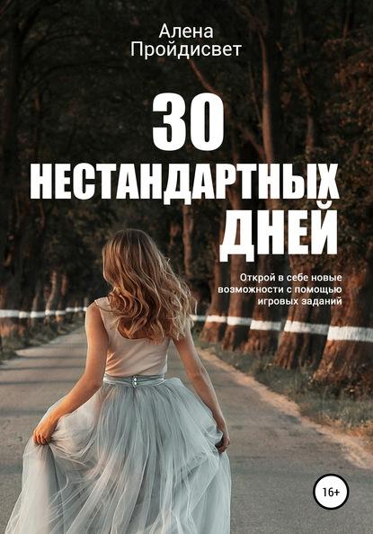 Алена Алексеевна Пройдисвет 30 нестандартных дней