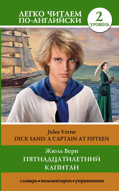 Пятнадцатилетний капитан / Dick Sand. A Captain at Fifteen. Уровень 2