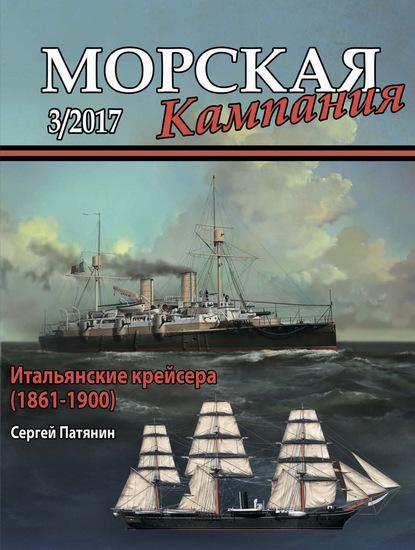Группа авторов Морская кампания № 03/2017