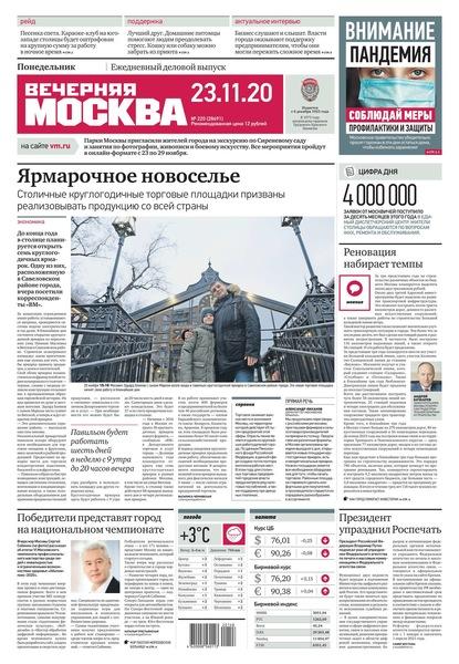 Вечерняя Москва 220-2020