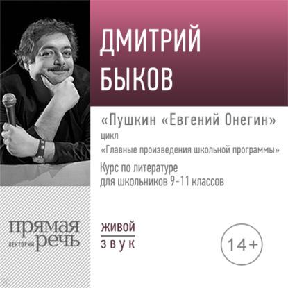 """Лекция «Пушкин """"Евгений Онегин""""»"""