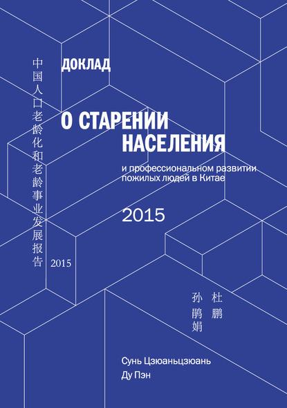 Доклад о старении населения и профессиональном развитии пожилых людей в Китае