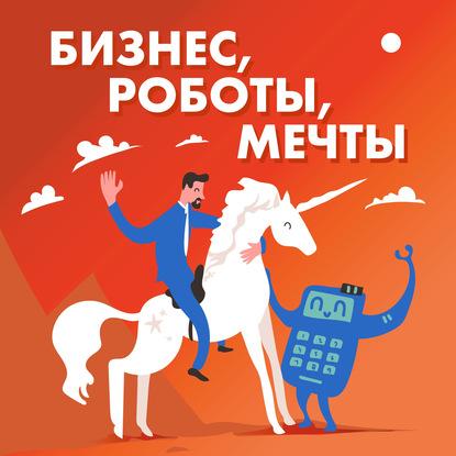 Саша Волкова «Не кричать о себе в Яндексе, а просто постучаться в дверь». Партизанский маркетинг