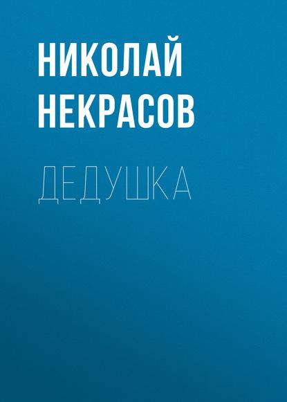 Николай Некрасов Дедушка