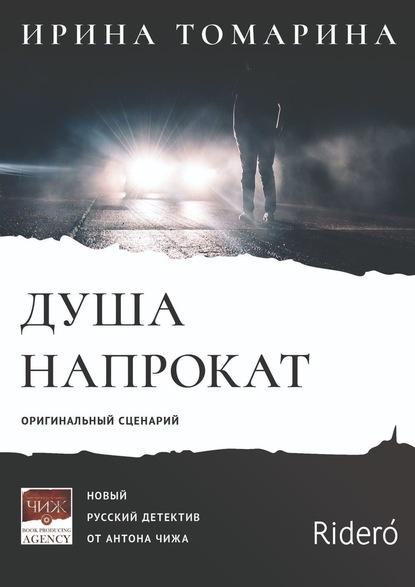 Ирина Томарина Душа напрокат. Оригинальный сценарий