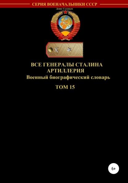 Все генералы Сталина. Артиллерия. Том 15