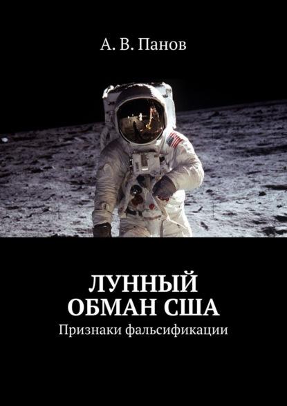 А. В. Панов ЛУННЫЙ ОБМАНСША. ПРИЗНАКИ ФАЛЬСИФИКАЦИИ союз аполлон