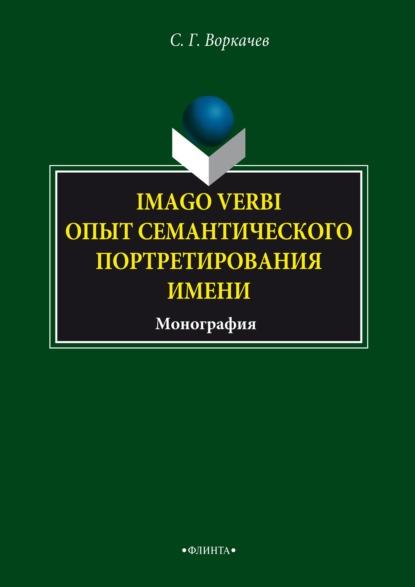 Сергей Воркачев Imago verbi. Опыт семантического портретирования имени юбка imago imago mp002xw1genk