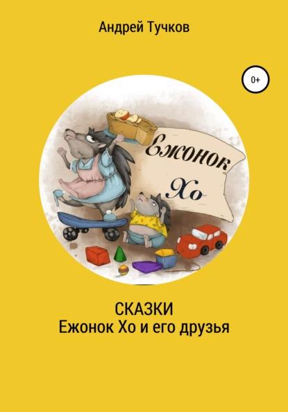 Сказки. Андрейка-муравейка и другие