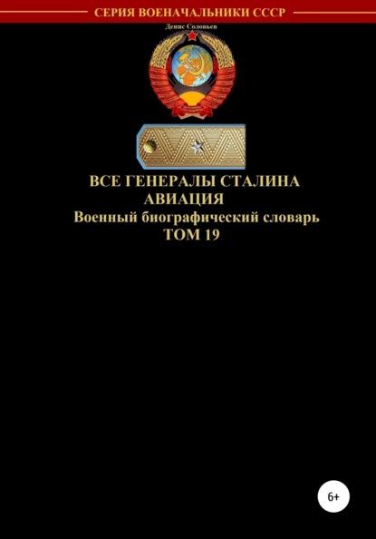 Все генералы Сталина Авиация. Том 19