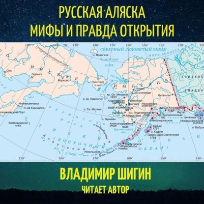 Русская Аляска. Мифы и правда открытия
