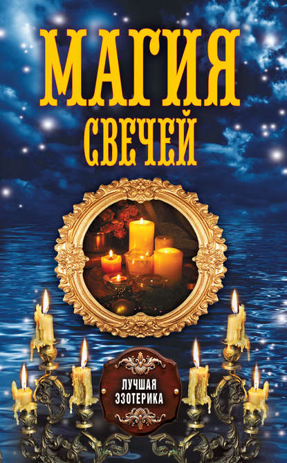 Группа авторов Магия свечей невский д магия свечей обрядовые и ритуальные практики