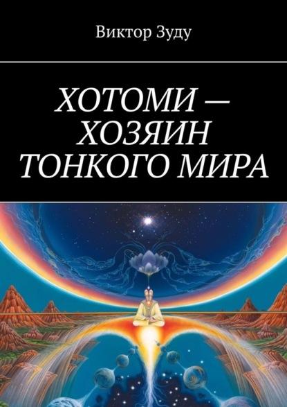 Виктор Зуду Хотоми– хозяин тонкогомира виктор зуду властители мира тайная власть существует