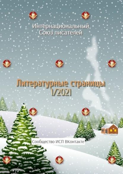 Литературные страницы 1/2021. Сообщество ИСП ВКонтакте