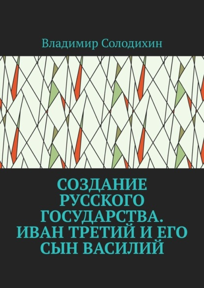 Создание русского государства. Иван Третий иего сын Василий