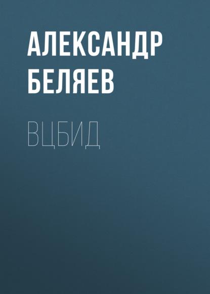 ВЦБИД
