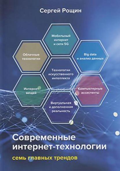 С. М. Рощин Современные интернет-технологии. Семь главных трендов с м рощин современные интернет технологии семь главных трендов
