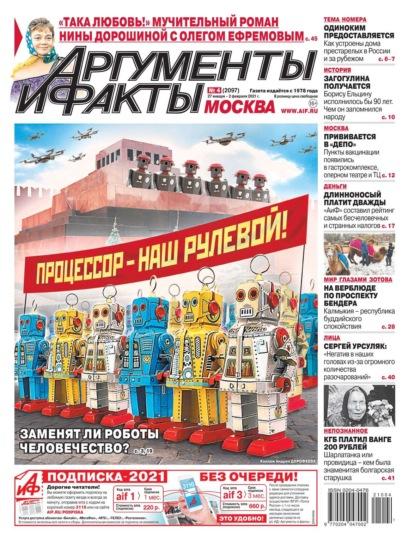 Аргументы и Факты Москва 04-2021