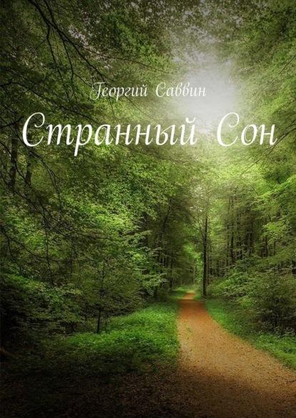 Георгий Эдуардович Саввин СтранныйСон недорого