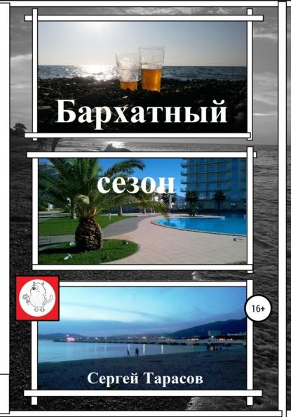 Сергей Тарасов Бархатный сезон