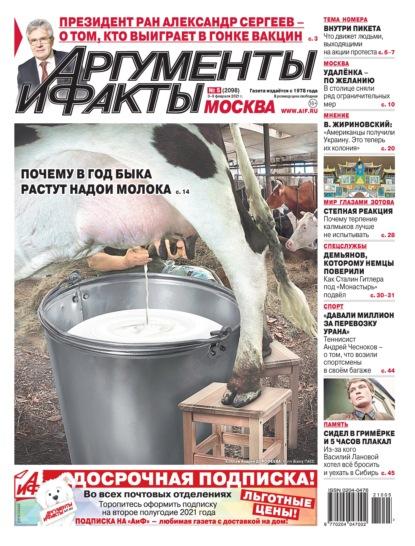 Аргументы и Факты Москва 05-2021