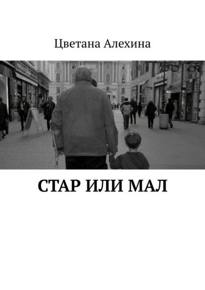 Цветана Алехина Стар илимал