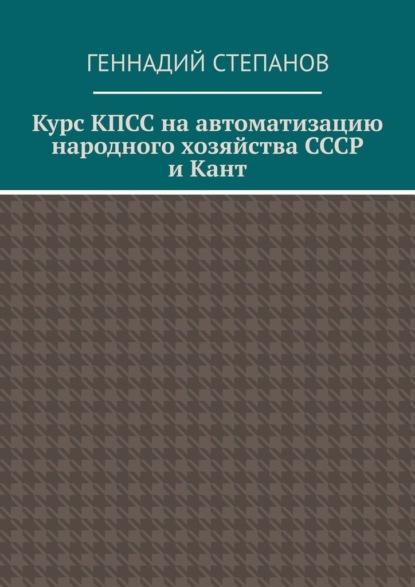 Курс КПСС наавтоматизацию народного хозяйства СССР иКант