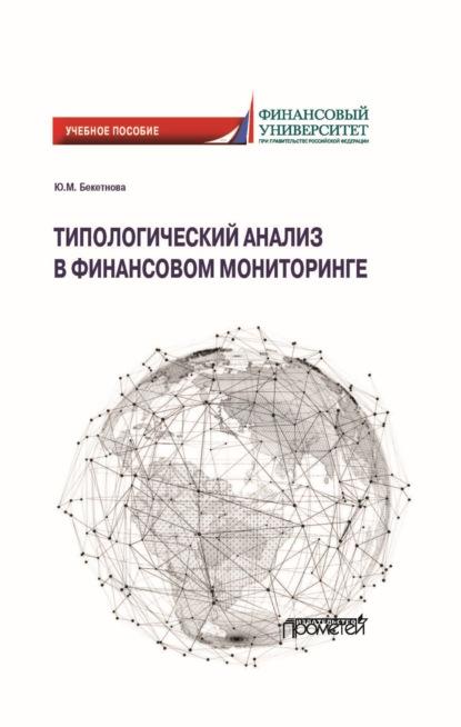 Ю. М. Бекетнова Типологический анализ в финансовом мониторинге бекетнова юлия михайловна типологический анализ в финансовом мониторинге учебное пособие