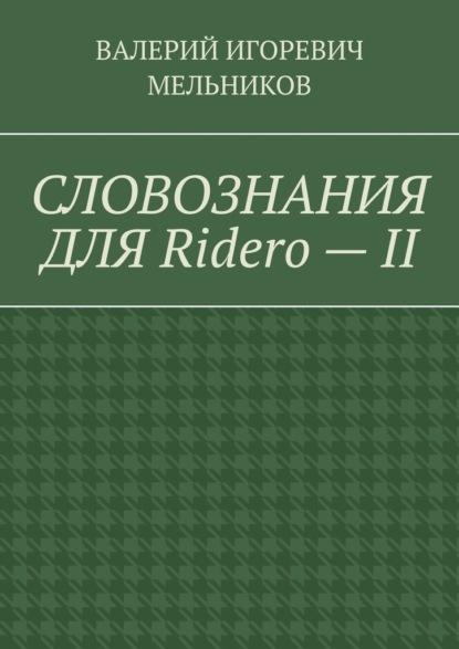 СЛОВОЗНАНИЯ ДЛЯ Ridero–II