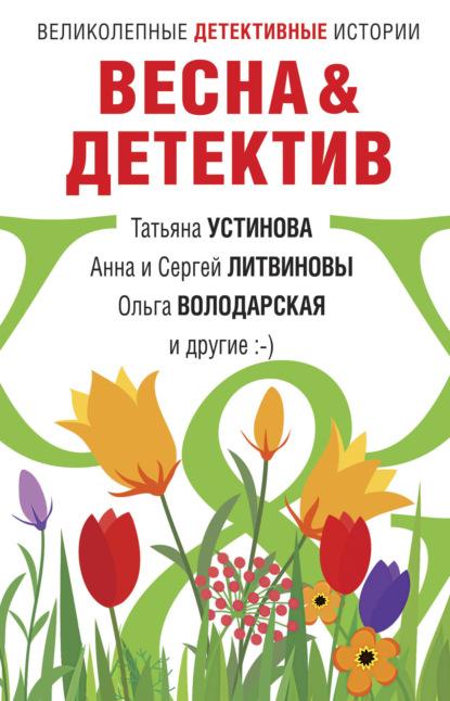 Весна&Детектив