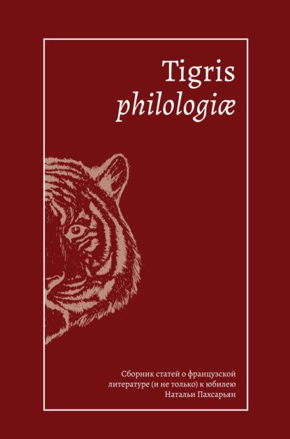 Tigris philologiае. Сборник статей о французской литературе (и не только) к юбилею Натальи Пахсарьян