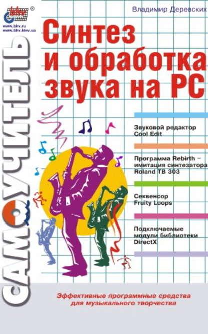 Владимир Деревских Синтез и обработка звука на PC
