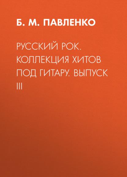 Русский рок. Коллекция хитов под гитару. Выпуск III