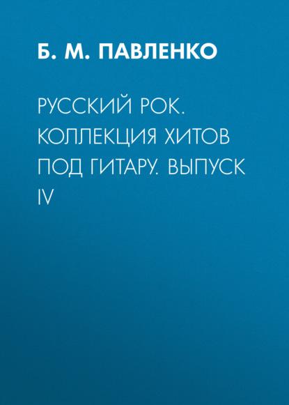 Русский рок. Коллекция хитов под гитару. Выпуск IV