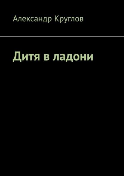 Александр Круглов Дитя владони блэйзер zi lin na z398 2015
