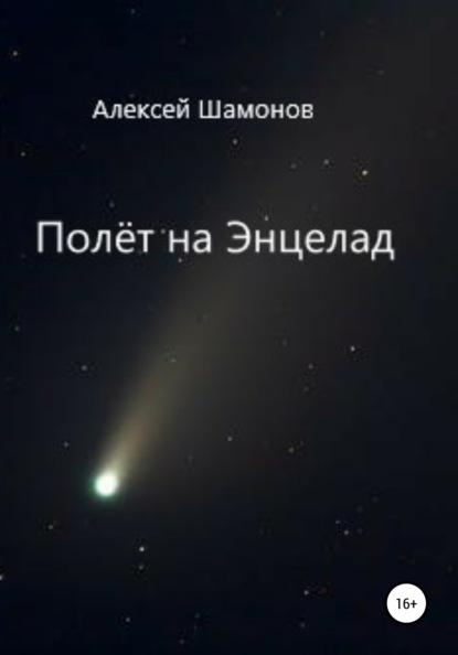 Алексей Шамонов Полёт на Энцелад