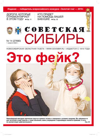 Газета «Советская Сибирь» №14 (27690) от 01.04.2020