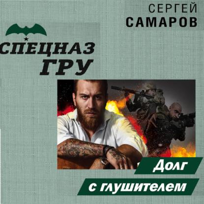 Сергей Самаров Долг с глушителем